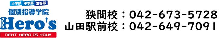八王子市狭間・山田駅前の個別指導学習塾|ヒーローズ狭間校